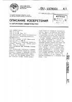 Патент 1379351 Устройство для трясения лубяных волокон