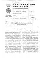 Патент 213154 Полюс ротора синхронной явнонолюсной электрической машинб1
