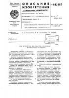 Патент 642387 Устройство для рыхления и очистки волокнистого материала