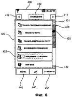 Патент 2438237 Мобильное устройство связи и способ управления мобильным устройством связи