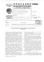 Патент 174902 Воздухоочиститель для двигателя внутреннегосгорания