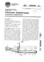 Патент 1460288 Устройство для производства кускового торфа