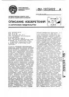 Патент 1075422 Устройство дистанционной коммутации линейных трактов цифровых систем передачи