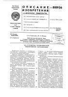 Патент 818936 Устройство автоматической локомо-тивной сигнализации