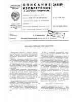 Патент 344189 Механизм прерывистого движения