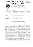 Патент 687237 Роторно-ковшевое грунтозаборное устройство
