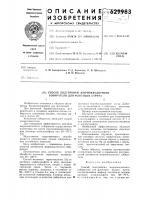 Патент 629983 Способ подготовки жирнокислотного собирателя для флотации барита