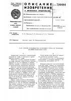 Патент 720484 Способ производства кускового торфа из торфяных залежей низинного типа