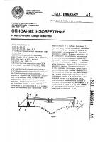 Патент 1463582 Подвесная канатная установка
