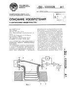 Патент 1355526 Устройство для измерения и контроля износа фрикционных накладок
