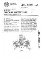 Патент 1612205 Устройство для контроля углов поворота при гибке труб