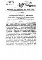 Патент 24562 Духовой шкаф