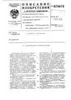 Патент 678679 Автокомпенсатор прерывистых помех