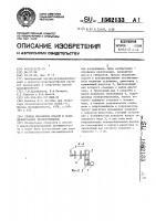 Патент 1562133 Привод механизма подачи и позиционирования лесоматериалов