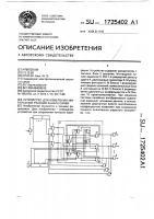 Патент 1725402 Устройство для измерения импульсной реакции канала связи