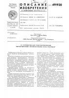 Патент 491920 Устройство для транспортирования через резервуар обрабатываемых фотоматериалов