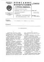 Патент 758532 Шумоподавитель