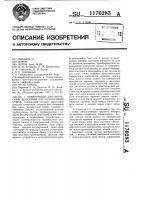 Патент 1170283 Поверочный динамический массовый расходомерный стенд