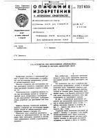 Патент 727435 Устройство для изготовления деталей из песчано-цементной смеси