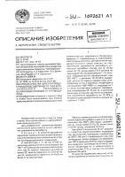 Патент 1692621 Способ очистки циркулирующего водородсодержащего газа каталитического риформинга бензиновых фракций от сероводорода