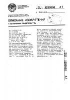 Патент 1293852 Кнопочный номеронабиратель
