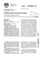 Патент 1644057 Способ контроля состояния тектонически нарушенного массива