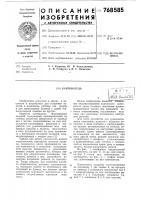 Патент 768585 Кантователь
