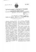 Патент 58497 Прибор для измерения эффективного лучеиспускания земли