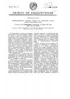 Патент 15416 Комбинированный пильный станок для продольной и поперечной распиловки леса
