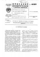 Патент 461819 Сварочная установка
