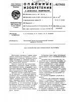 Патент 627855 Устройство для измельчения материала