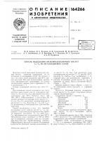 Патент 164266 Способ выделения низкомолекулярнб1х кислот ci—с4 из их кальциевых солей