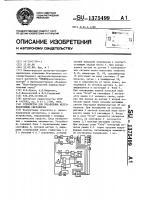 Патент 1375499 Устройство для управления железнодорожным светофором