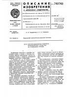 Патент 742743 Способ испытания тормозов транспортного средства на роликовом стенде