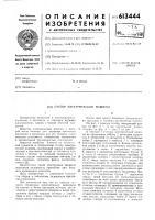 Патент 613444 Статор электрической машины
