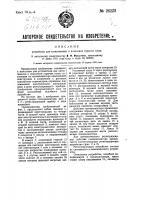Патент 26223 Устройство для сигнализации о появлении горючих газов