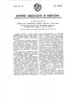 Патент 49300 Прибор для поддержания заранее заданного курса судна