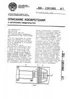 Патент 1281363 Устройство для сборки и сварки кольцевых стыков с формированием обратной стороны шва