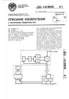 Патент 1419949 Устройство для управления стрелочным переводом
