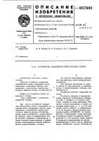 Патент 687604 Устройство подавления узкополосных помех