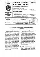 Патент 925603 Устройство для изготовления бесшовной порошковой проволоки