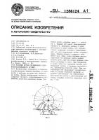 Патент 1286124 Рабочий орган ротационного почвообрабатывающего орудия