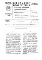 Патент 809424 Кнопочный переключатель