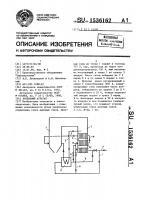 Патент 1536162 Котельный агрегат