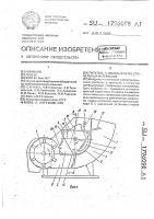 Патент 1796098 Питатель к измельчителю стебельных материалов