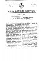 Патент 49285 Устройство для стереограмметрической съемки