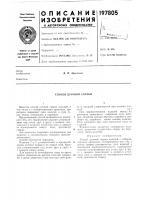 Патент 197805 Способ дуговой сварки