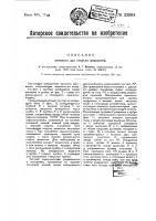 Патент 22994 Автомат для отпуска жидкостей