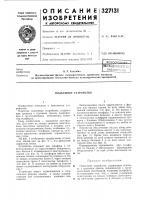 Патент 327131 Подъемное устройство