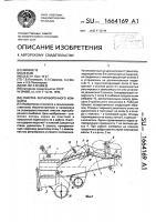 Патент 1664169 Очистка зерноуборочного комбайна